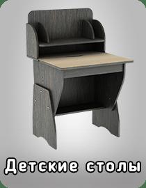 Детские столы фабрика Тиса Мебель