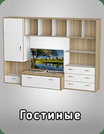 Гостиные фабрика Тиса Мебель