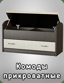 Комоды прикроватные фабрика Тиса Мебель