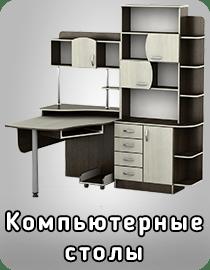 Компьютерные столы фабрика Тиса Мебель