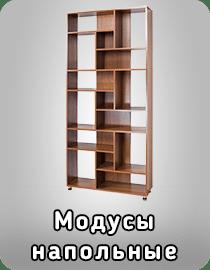 Модусы напольные фабрика Тиса Мебель