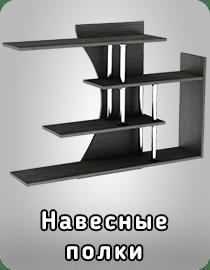Навесные полки фабрика Тиса Мебель