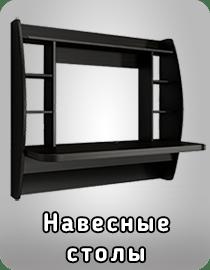 Навесные столы фабрика Тиса Мебель