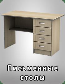 Письменные столы Тиса Мебель