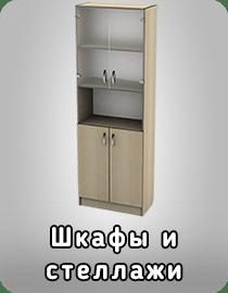 Шкафы и стеллажи Тиса Мебель