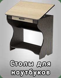 Столы для ноутбуков фабрика Тиса Мебель