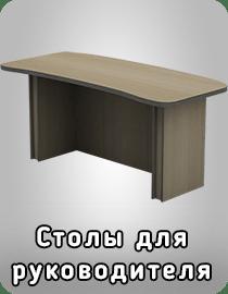 Столы для руководителя Тиса Мебель