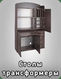 Столы трансформеры фабрика Тиса Мебель