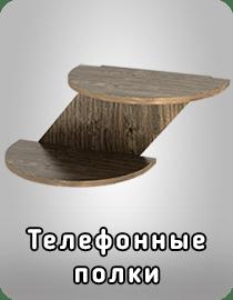 Телефонные полки фабрика Тиса Мебель