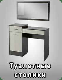 Туалетные столики Тиса Мебель