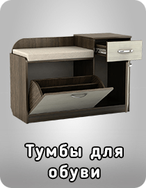 Тумбы для обуви фабрика Тиса Мебель