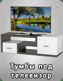 Тумбы под телевизор фабрика Тиса Мебель