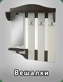 Вешалки фабрика Тиса Мебель