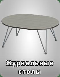 Журнальные столы фабрика Тиса Мебель